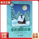 普鲁士勒作品典藏 冬天雪的故事 奥德弗雷德普鲁士勒 二十一世纪出版社 9787556813179 新华正版 全国85%
