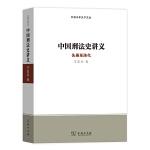 中��刑法史�v�x:先秦至清代(中��法律史�W文��)