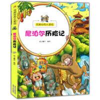 穿越世界大冒险 尼泊尔历险记 7-15岁中小学生课外阅读