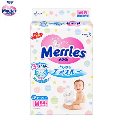 [当当自营]花王 日本原装进口 婴儿纸尿裤 中号M64片(适合6-11kg)尿不湿日本原装进口