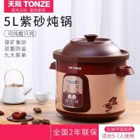 天际2L红陶煲汤锅电砂锅全自动煮粥锅红陶 电炖锅