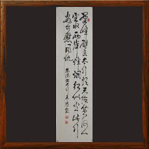 朱德诗《出太行》王一琴 中国书法家协会理事、江西书法家协会主席、美协副主席RW408
