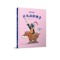 【二手旧书9成新】沃尔克斯作品集:大鸟科科骑士(精装) [法]沃尔克斯