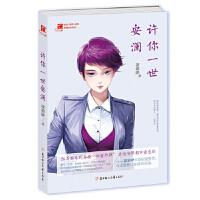 【正版现货】意林红石榴甜城蜜恋系列3--许你一世安澜 凌霜降 9787558503047 北方妇女儿童出版社