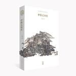 【全新直发】中国美术史 王逊 9787102053080 人民美术出版社