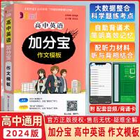 2022版 加分宝高中英语作文模板(27) 高一二三年级高中英语作文模板 考点高中通用 总复习知识大全口袋书 基础知识口
