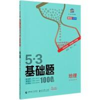 (PA5)2021版《5.3》基础题地理