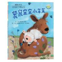 暖暖心绘本:袋鼠宝宝小羊羔
