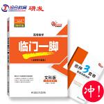 2017版高考数学临门一脚(含密押三套卷)文科版