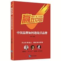 赢在中国:中国品牌如何迎战洋品牌(团购请致电400-106-6666转6)