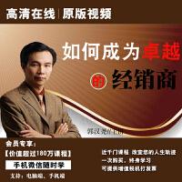 郭汉尧如何成为卓越的经销商正版高清在线视频非DVD光盘 4.5