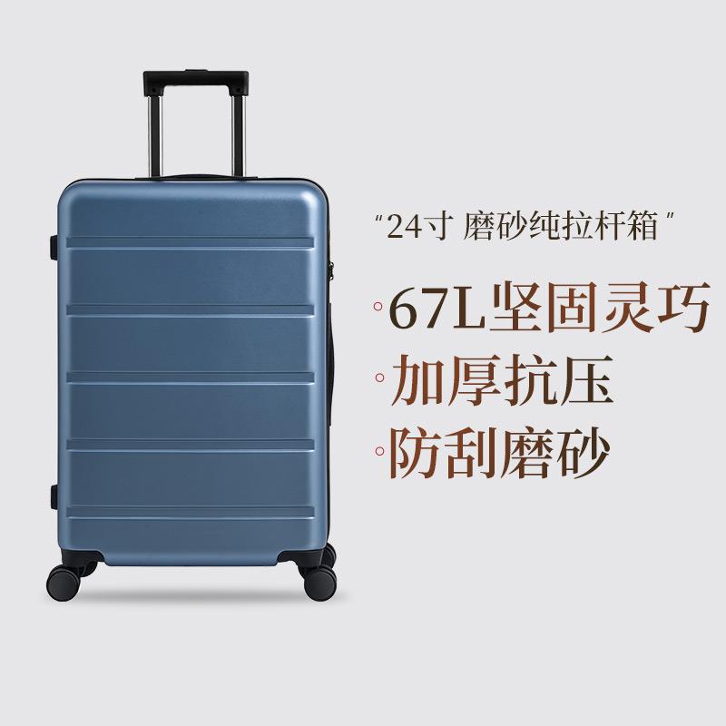 【网易严选 秒杀专区】24寸 磨砂纯PC拉链拉杆箱 67L坚固灵巧 满足中途旅行