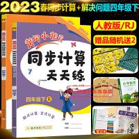 2019秋黄冈小状元四年级上册同步计算天天练+解决问题天天练人教版