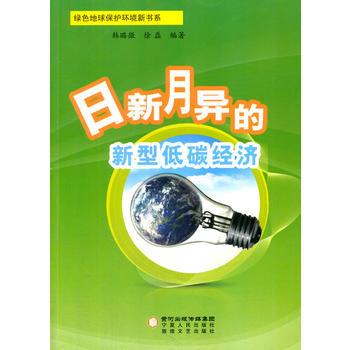 绿色地球保护环境新书系:日新月异的新型低碳经济