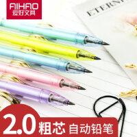 爱好2.0自动铅笔粗芯小学生2b2比铅笔考试专用hb儿童铅笔自动笔写不断文具用品粗头削铅笔可换笔芯活动笔