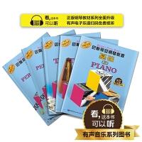 巴斯蒂安钢琴教程3(三)(共五本) 原版引进 有声音乐系列图书 上海音乐出版社