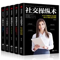 正版5册 社交操纵术 魔鬼销售术 情绪调控术 口才沟通术 应酬攻心术练口才市场营销学管理销售类说话的书口才畅销书