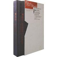 神话学:生食和熟食 (法)克洛德・列维-斯特劳斯,周昌忠,中国人民大学出版社,9787300077758