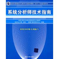 系统分析师技术指南(全国计算机技术与软件专业技术资格(水平)考试参考用书)
