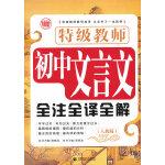 特辑教师初中文言文全注全译全解(人教版)