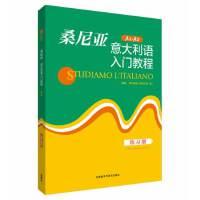 桑尼亚意大利语入门教程(练习册)