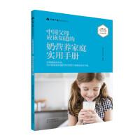 《中国父母应该知道的 奶营养家庭实用手册》