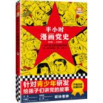 半小时漫画党史1921―1949(针对青少年研发,给孩子们讲党的故事!严肃活泼的极简漫画党史!)(半小时漫画系列)