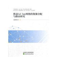 移动Ad hoc网络的资源分配与路由研究 苗许娜 9787514182279 经济科学出版社【直发】 达额立减 闪电发货
