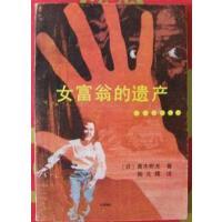 女富翁的遗产高木彬光中国文联出版公司【稀缺旧书】