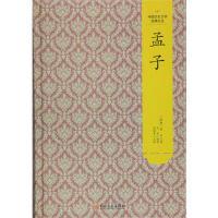 中国文化文学经典文丛--孟子 孟子 9787547230251 吉林文史出版社[爱知图书专营店]