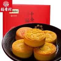 稻香村糕点十全福礼600g糖醇糕点点心礼盒传统特产不添加蔗糖食品