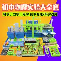 初中物理实验器材全套电学光力学大全套套装科学实验箱实验盒