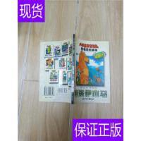 [二手旧书8成新]特洛伊木马:著名历史故事精选 插图本【馆藏.】 /
