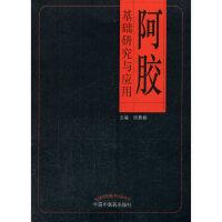 阿胶基础研究与应用田景振9787513219785中国中医药出版社