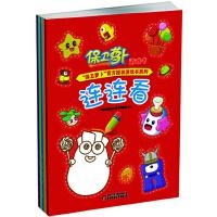 保卫萝卜 游戏书(共5册)