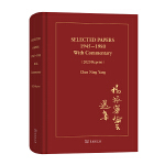 SELECTED PAPERS 1945―1980 With Commentary(2020 Reprint)(杨振宁论文选集)