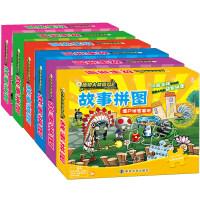 植物大战僵尸故事拼图4-6岁幼儿童男女孩宝宝简单卡通益智力玩具