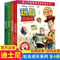 全套4册 迪士尼益智游戏宝贝成长书 社会交往系列 玩具总动员+美女与野兽+花木兰+森林王子 3-6岁幼儿童早教启蒙成长