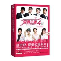 正版全新 爱情公寓 4:全本小说