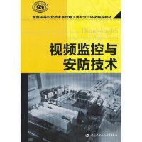 【正版新书直发】视频监控与安防技术本书编写组中国劳动社会保障出版社9787516700693