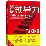 超级领导力-实现伟大目标的唯一道路9787550204294北京联合出版公司大卫・诺瓦克 著;【直发】