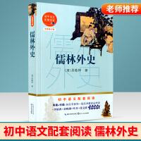 儒林外史初中语文配套阅读修订版