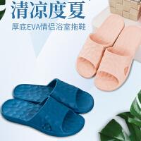 【满减】欧润哲 厚底EVA情侣浴室拖鞋套装(粉M+蓝XL)