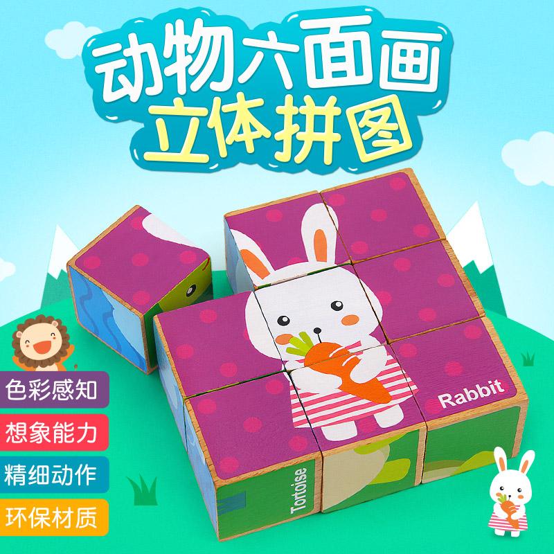 橙爱动物六面画9粒立体木质拼图婴幼儿早教积木益智玩具益智玩具限时钜惠