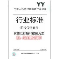 YY/T 1583-2018 叶酸测定试剂盒(化学发光免疫分析法)