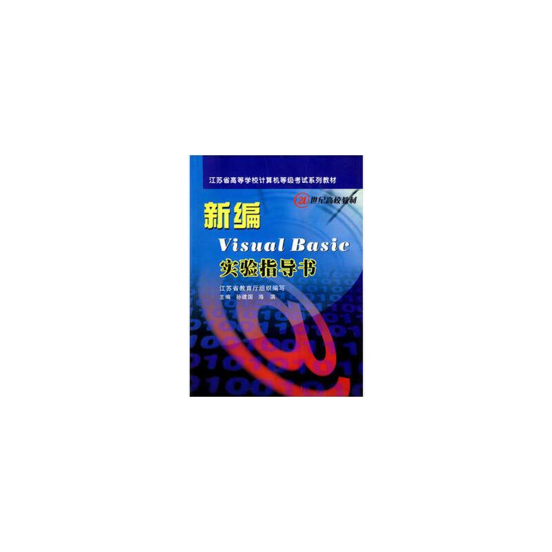 【二手旧书8成新】新编Visual Basic实验指导书 孙建国,海滨 9787810900119 苏州大学出版社