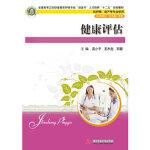 【正版直发】健康评估 沈小平,王木生,王骏 9787560978833 华中科技大学出版社