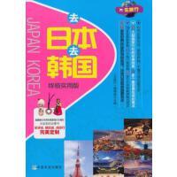 【正版二手书旧书9成新左右】去日本去韩国实用版9787109185449