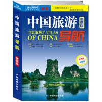 2019年中国旅游导航(便携版)升级版 中国地图出版社 中国地图出版社 9787520407854