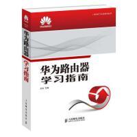 华为ICT认证系列丛书-华为路由器学习指南9787115357427人民邮电出版社王达 著
